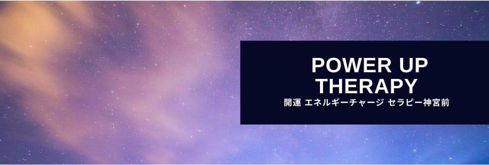 メタトロンセラピー東京 |神宮前 Y Cellule〜ワイセリュール〜